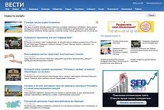 Скриншот сайта vesti.la - самые свежие новости