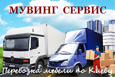 Перевозки мебели по Киеву