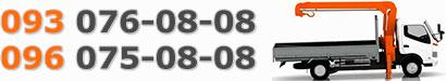 АвтоЭвакуатор Телефоны в Киеве: 093 076-08-08 (Лайф), 096 075-08-08 (Киевстар)