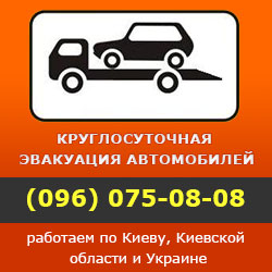 Заказ Эвакуатора в Киеве по телефону: (096) 075-08-08